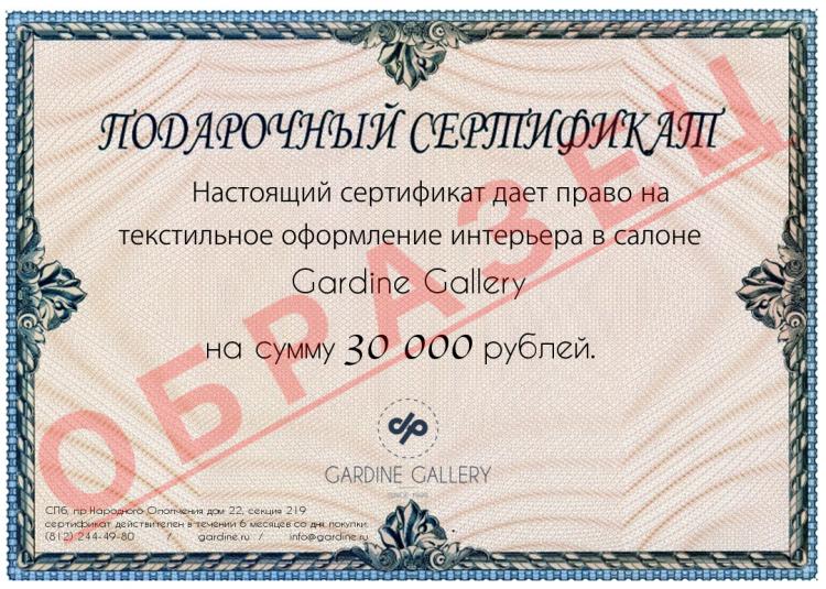 шторы подарочный сертификат